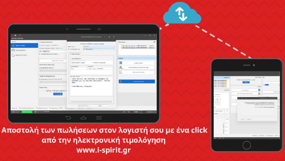 Ηλεκτρονική τιμολόγηση i-spirit.png