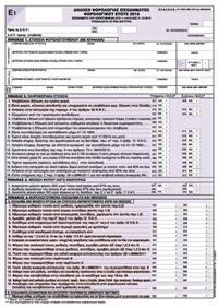 Έντυπο Ε1 φορολογικού έτους 2015