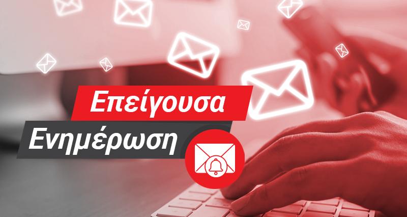 Επείγουσα ενημέρωση Taxheaven 02-10-2021