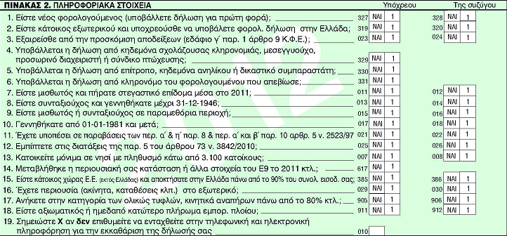 http://www.taxheaven.gr/pagesdata/E1_IMAGES/Image%201.jpg
