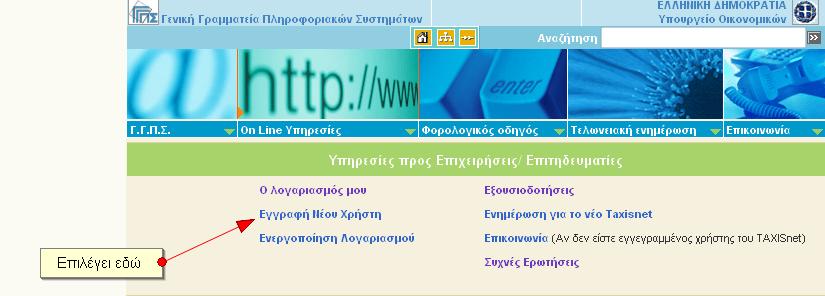 Απλά συνδέστε το όνομα χρήστη και τον κωδικό πρόσβασης