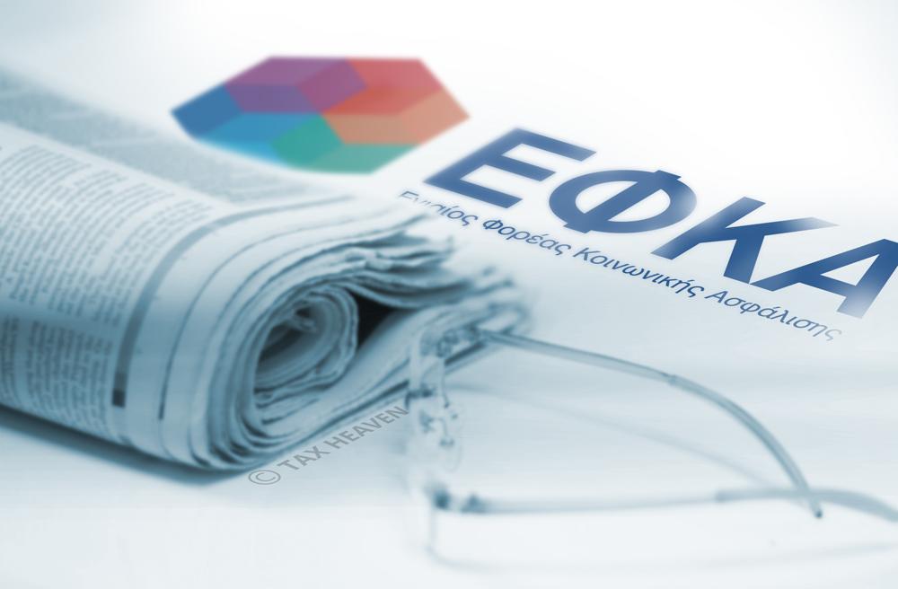 Επέκταση κατηγοριών απασχολούμενων με αμοιβή και παρακράτηση εισφορών μέσω της διαδικασίας έκδοσης και εξαργύρωσης Εργοσήμου τ. ΙΚΑ-ΕΤΑΜ