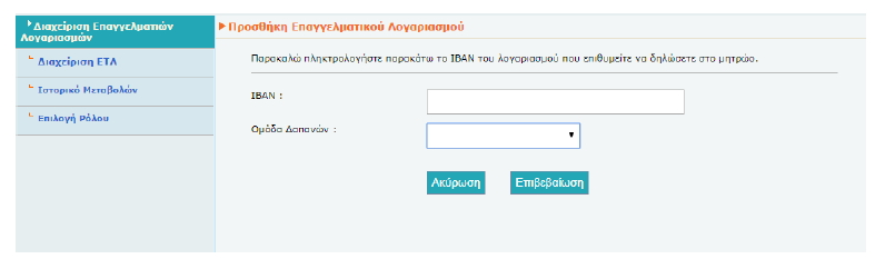 Η προσθήκη γίνεται μέσω του πλήκτρου Προσθήκη Επαγγελματικού Λογαριασμού. Ο  Χρήστης θα πρέπει να εισάγει τον Ε.Τ.Λ. σε μορφή IBAN ως ακολούθως  7ff189510fd