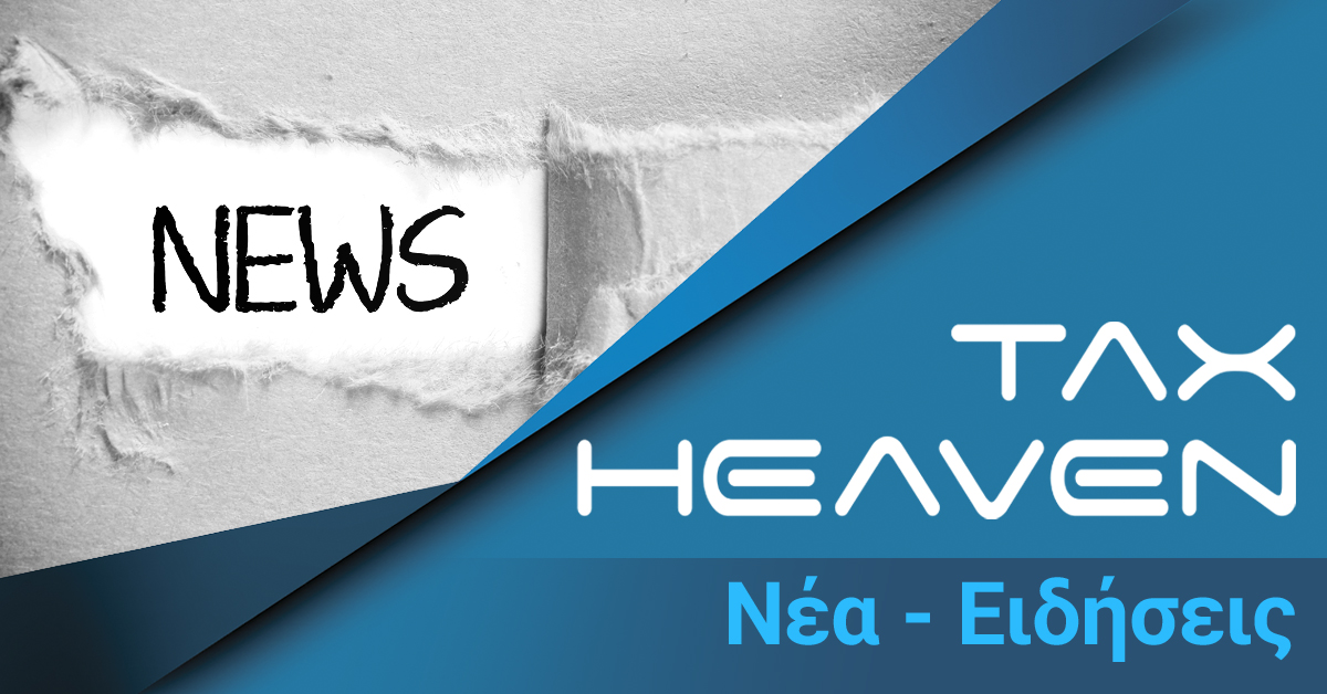>Taxheaven - Νέα ειδήσεις