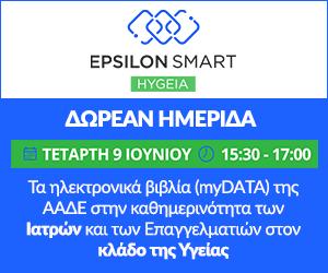 http://res.epsilonnet.gr/marketing/Hmerida_Hygeia.html