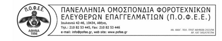 Π.Ο.Φ.Ε.Ε.: Επιστολή για μεταφορά καταληκτικής ημερομηνίας υποβολής των δηλώσεων τετραγωνικών στους Δήμους