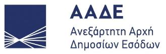 Δελτίο τύπου της Α.Α.Δ.Ε. για την έναρξη υποβολής των φορολογικών δηλώσεων φορ. έτους 2016 - Νέος ιστότοπος της Α.Α.Δ.Ε.