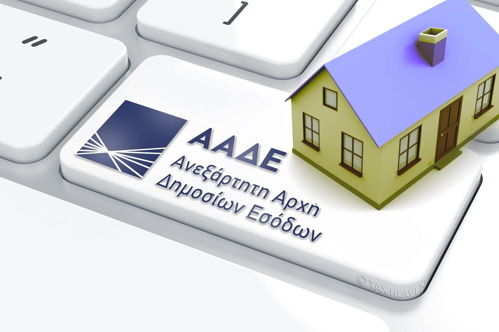 ΑΑΔΕ - Διαθέσιμη η εφαρμογή δήλωσης μισθώσεων ακινήτων σύμφωνα με την Α.1139/2020 (Δήλωση COVID)