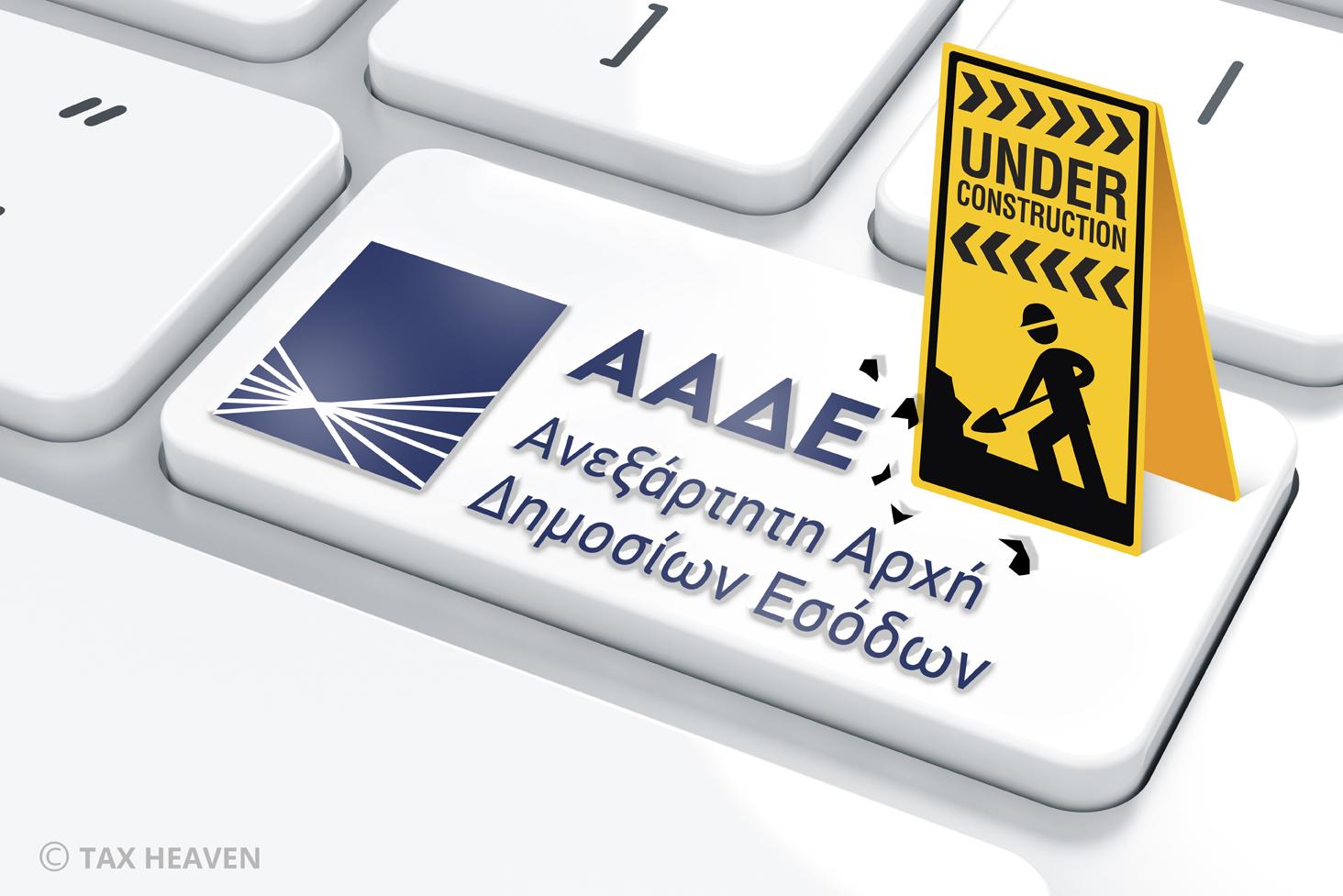 Κλειστές οι ΔΟΥ Κηφισιάς και Δ' Αθηνών σήμερα, Παρασκευή 11 Σεπτεμβρίου