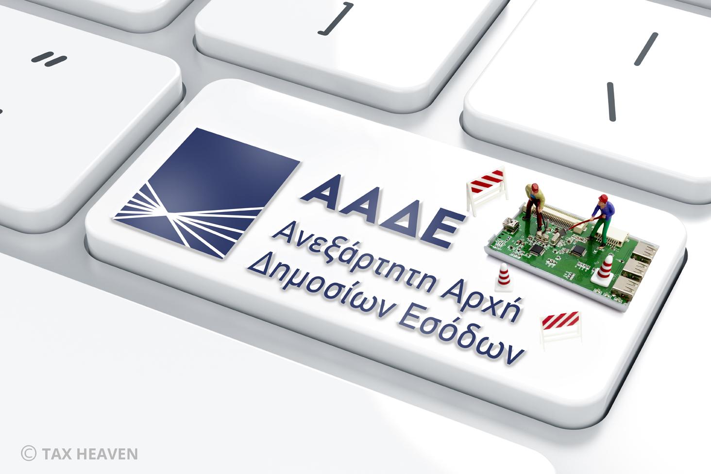 ΑΑΔΕ - Μη διαθεσιμότητα εφαρμογών λόγω ενοποιήσεων ΔΟΥ