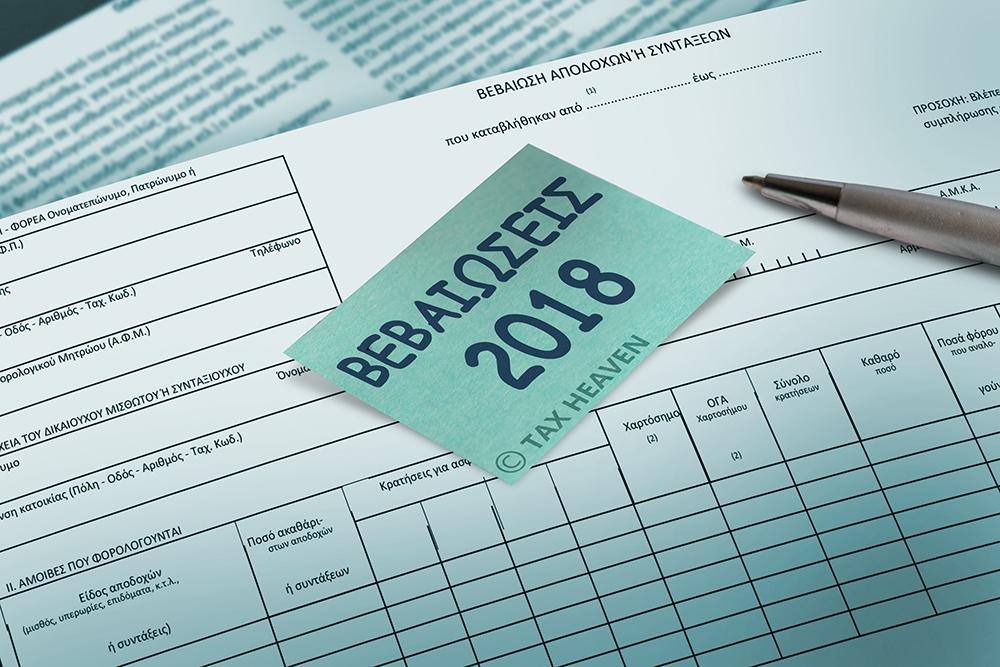 Εκ νέου η υποβολή βεβαιώσεων για τα στελέχη και τους συνταξιούχους που εμπίπτουν στα ειδικά μισθολόγια