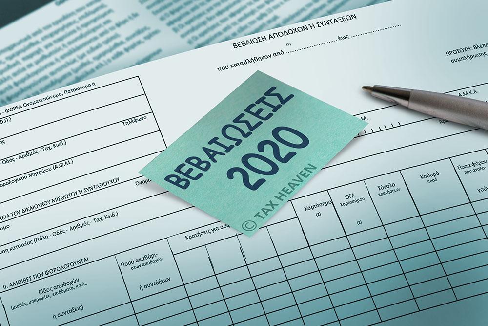 Βεβαιώσεις αποδοχών 2020 - Οι τροποποιήσεις και οι νέοι κωδικοί αναλυτικά
