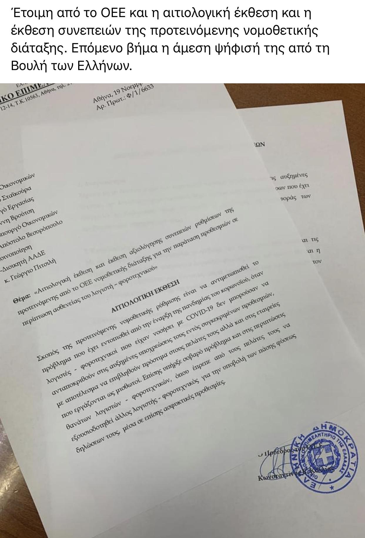 Έτοιμη από το ΟΕΕ και η αιτιολογική έκθεση και η έκθεση συνεπειών της προτεινόμενης νομοθετικής διάταξης. Επόμενο βήμα η άμεση ψήφισή της από τη Βουλή των Ελλήνων.