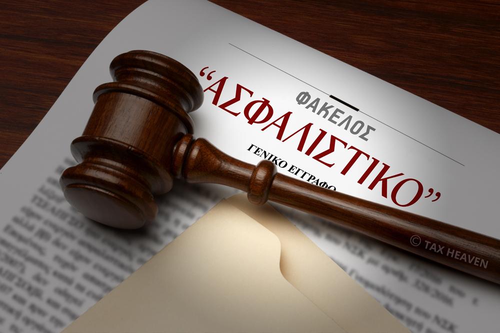 Αναφορά στο Ευρωπαϊκό Κοινοβούλιο κατά του φορολογικού και του ασφαλιστικού νόμου έγινε από τους δικηγόρους