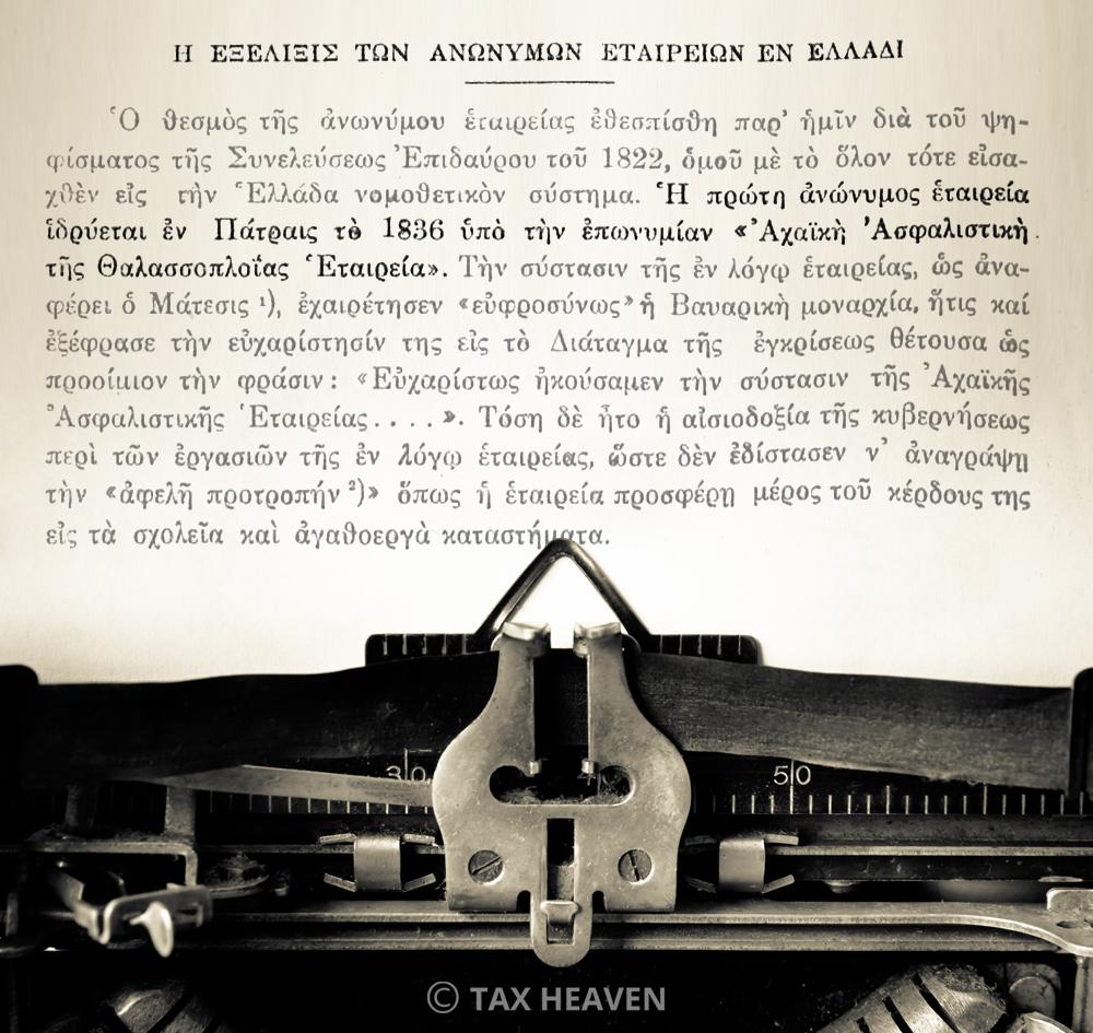 Η ίδρυση της πρώτης Ανώνυμης Εταιρείας στην Ελλάδα