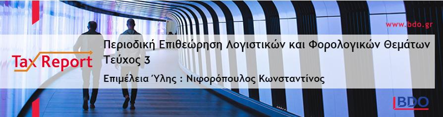 Οι 25 Ενότητες των Μέτρων  (Δυνατότητες και Υποχρεώσεις των Επιχειρήσεων) -  Οι «Νόμοι» στην Εποχή του «Κορωνοϊού»