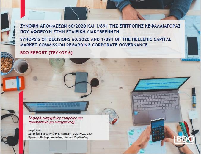 Σύνοψη αποφάσεων 60/2020 και 1/891 της επιτροπής κεφαλαιαγοράς που αφορούν στην εταιρική διακυβέρνηση - BDO « Report» τεύχος 6