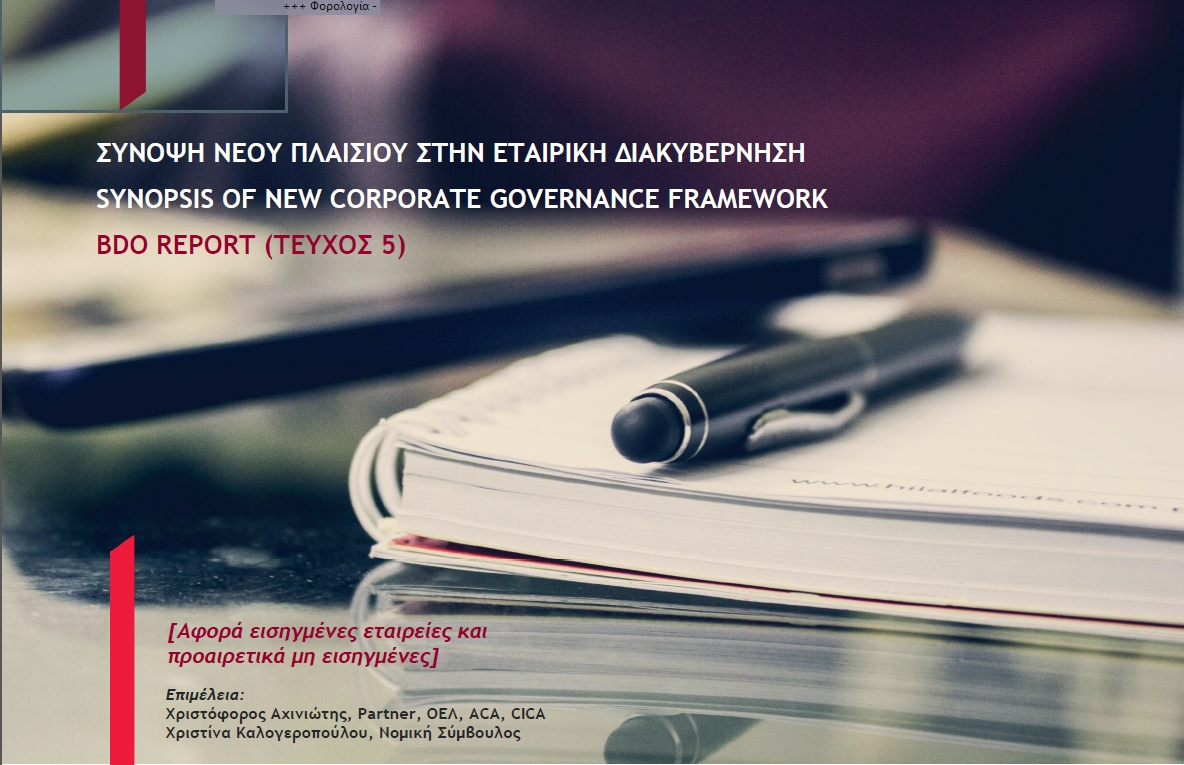 Εταιρική διακυβέρνηση   -  Νέο πλαίσιο ν. 4706/2020 -  BDO « Report» τεύχος 5