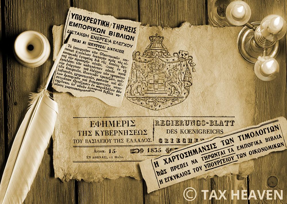 Η τήρηση των εμπορικών-λογιστικών βιβλίων από το 1835 έως το 1948 - Ο εμπορικός νόμος και το χαρτόσημο