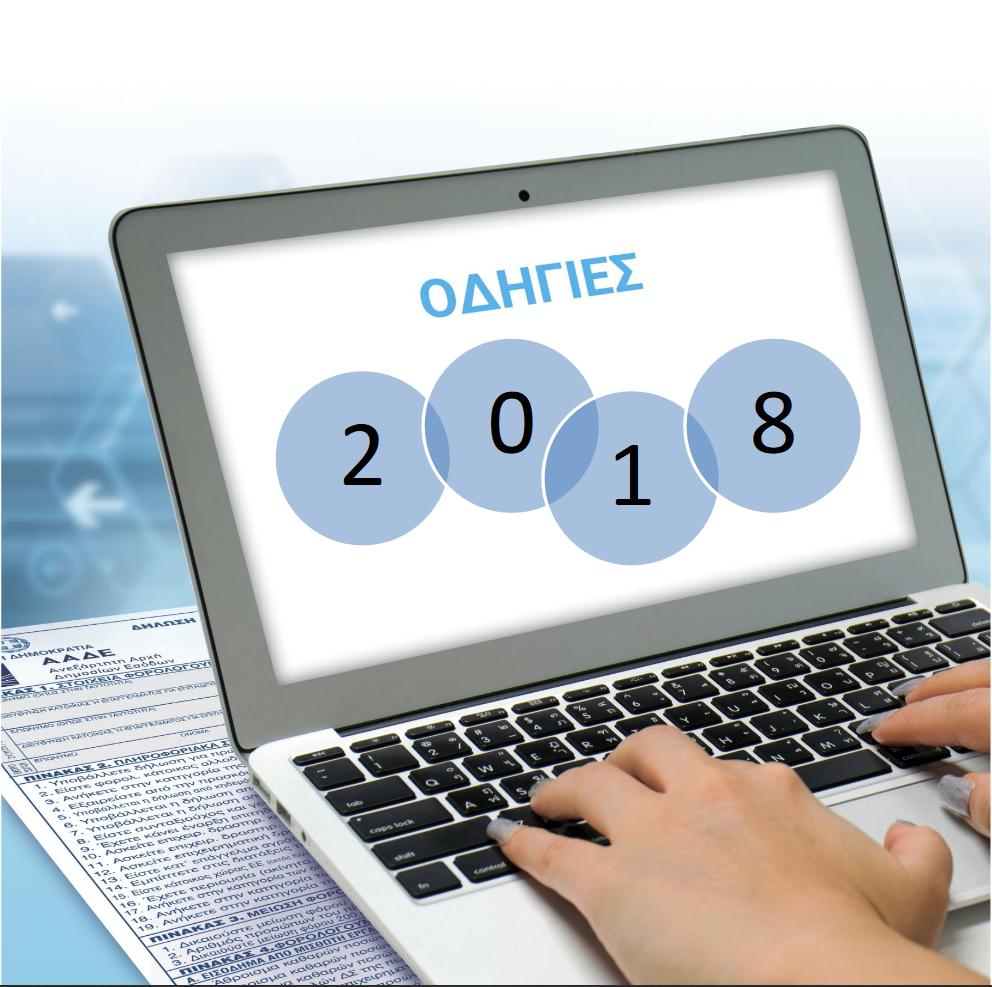 Το «βιβλιαράκι» οδηγιών για τις δηλώσεις φορολογικού έτους 2018