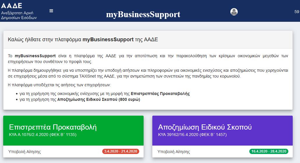 Οδηγίες από την ΑΑΔΕ για τη χρήση της Εφαρμογής «Αποζημίωση Ειδικού Σκοπού» της πλατφόρμας myBusinessSupport