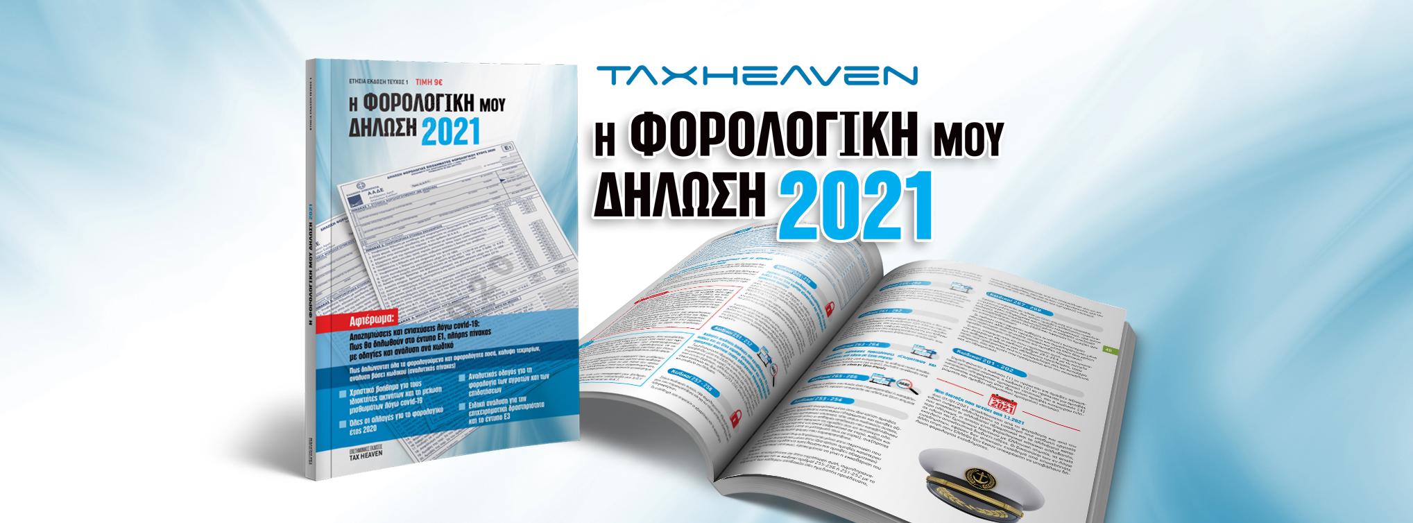Η φορολογική μου δήλωση 2021 - Κυκλοφορεί στα περίπτερα την Παρασκευή, 11.6.2021