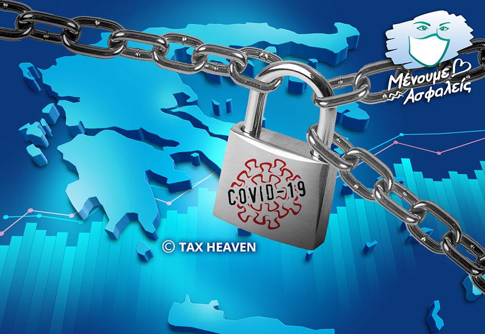 Κορωνοϊός: Δημοσιεύθηκε στο ΦΕΚ η απόφαση με όλα τα νέα μέτρα και τα πρόστιμα που ισχύουν από σήμερα έως και 30.11.2020