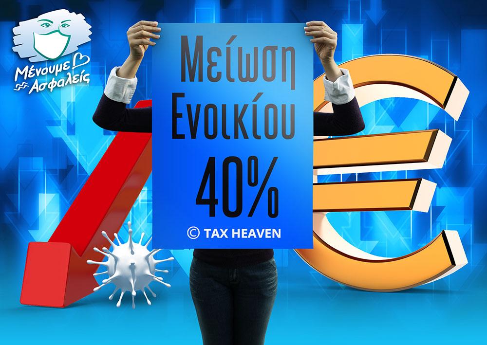 Μείωση ενοικίου 40% για τον Νοέμβριο - Δημοσιεύθηκε η απόφαση με τους ΚΑΔ