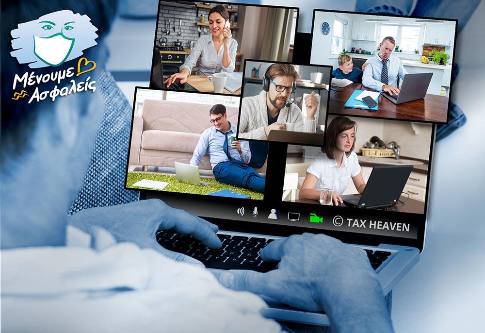 Παράταση έως την 31η.12.2020 για την τηλεργασία και την οργάνωση του τόπου και του χρόνου εργασίας