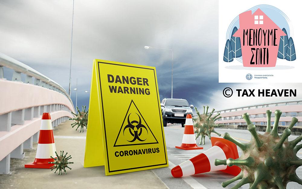 Πρόσθετα περιοριστικά μέτρα στην Μύκονο και την Σαντορίνη λόγω κορωνοϊού COVID-19