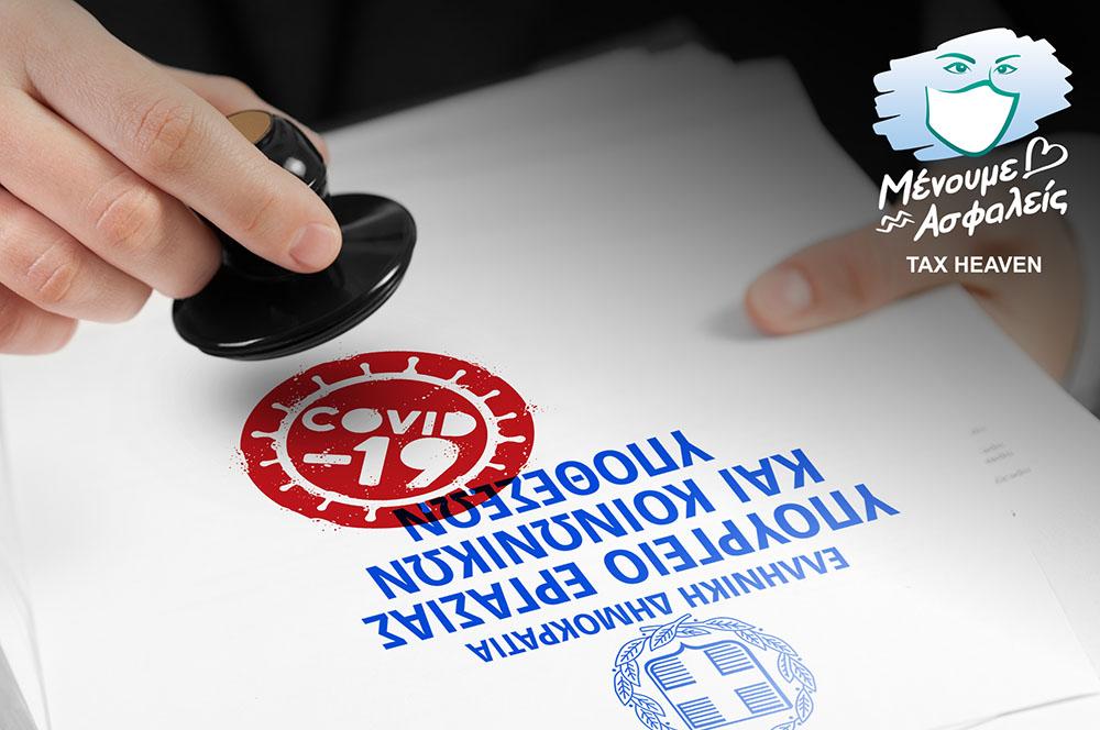 Δημοσιεύθηκε στο ΦΕΚ η ΚΥΑ σχετικά με την ΑΠΔ του μηνός Μαρτίου και την κάλυψη των ασφαλιστικών εισφορών λόγω αναστολής συμβάσεων εργασίας