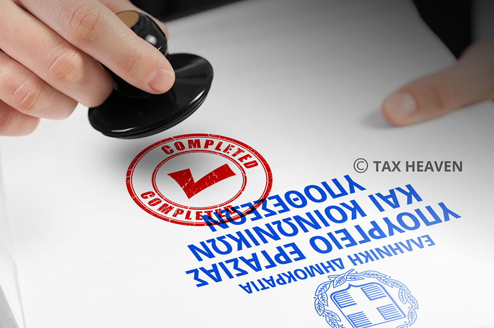 Έως 20.7.2020 η υποβολή της υπεύθυνης Δήλωσης Επιχειρήσεων για το Δώρο Πάσχα έτους 2020 για το οποίο βαρύνεται ο κρατικός προϋπολογισμός