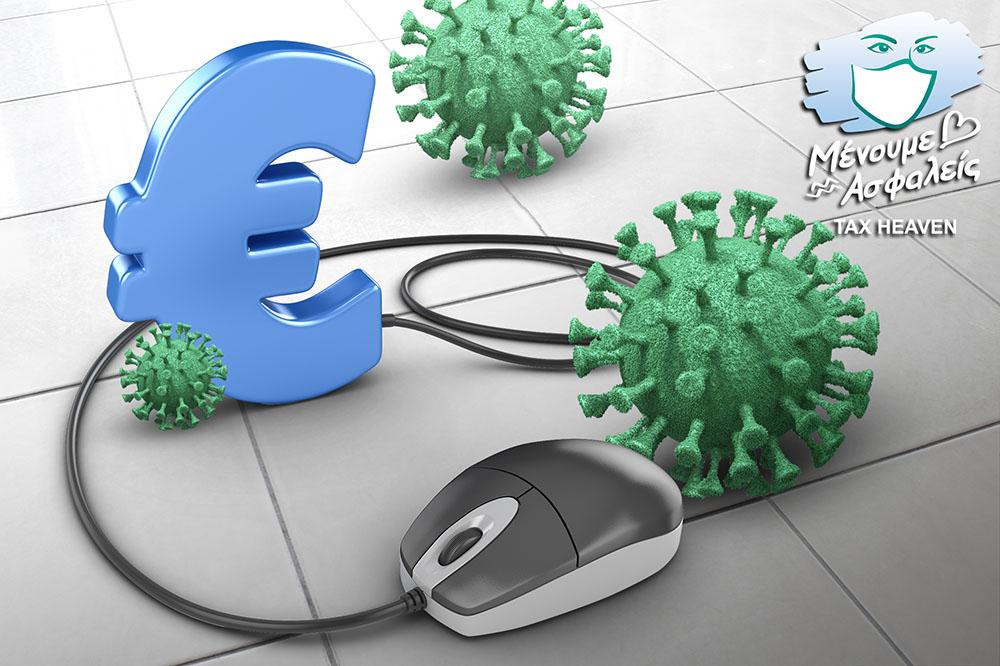 Τι καταβάλλεται από  e-ΕΦΚΑ και  ΟΑΕΔ έως τις 19 Μαρτίου - Καταβολή ενίσχυσης σε ελεύθερους επαγγελματίες και επιστήμονες