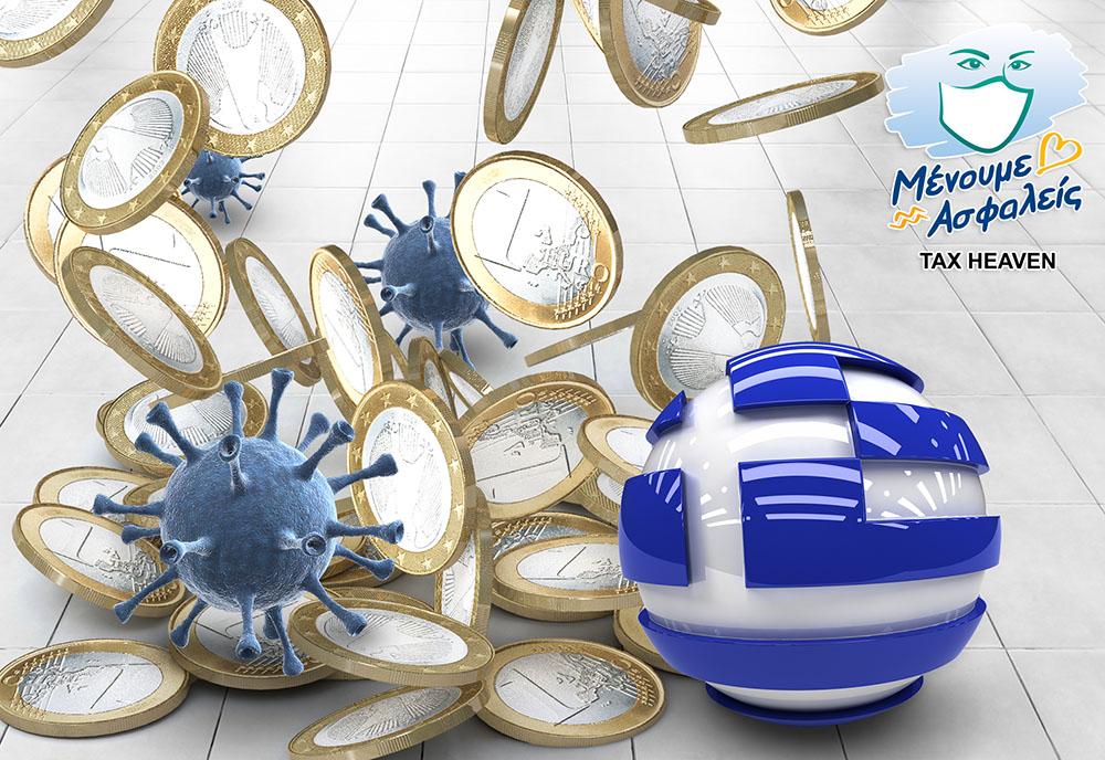 Επιδότηση σταθερών/παγίων δαπανών επιχειρήσεων - άρθρο 29 του ν. 4772/2021 –  9 Σημεία Ανάλυσης - Μια πρώτη προσέγγιση