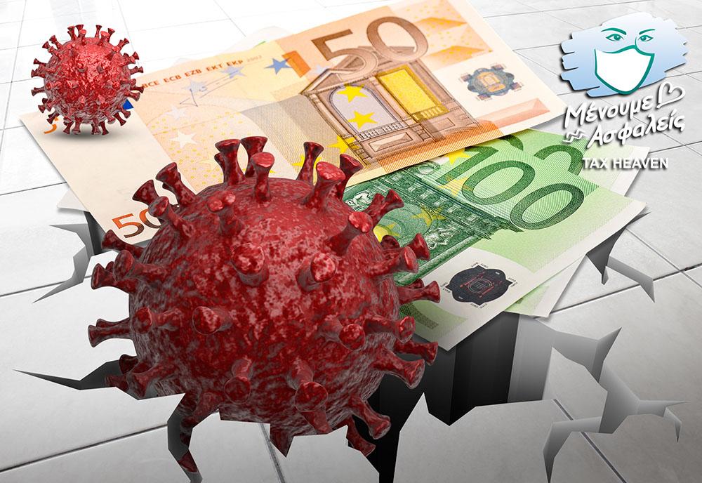 Ξεκίνησε η υποβολή φακέλων προς έγκριση για τη χρηματοδότηση επιχειρήσεων μέσω του Ταμείου Εγγυοδοσίας CoViD-19