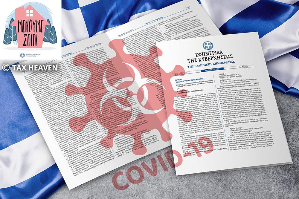 Δημοσιεύθηκε η νέα ΠΝΠ - Αναλυτικά τα φορολογικά και τα εργασιακά μέτρα που προβλέπει