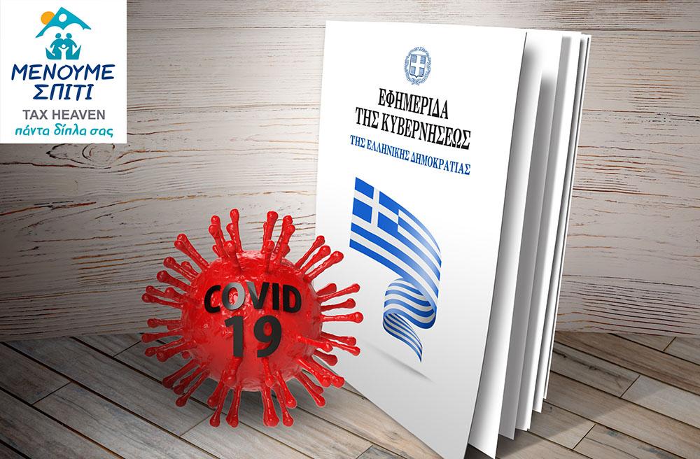 Νόμος 4684/2020 - Δημοσιεύθηκε στο ΦΕΚ ο νόμος με την επέκταση της αποζημίωσης των 800 ευρώ σε επιχειρήσεις με 20 εργαζομενους, το μέτρο μείωσης των φοιτητικών ενοικίων καθώς και άλλες διατάξεις