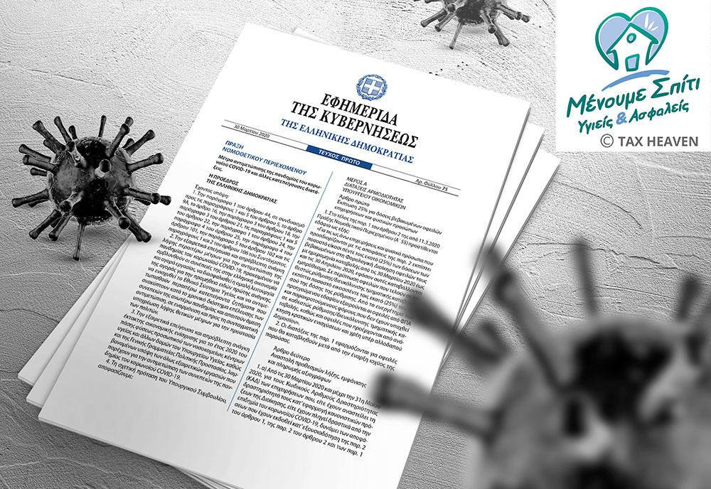 Αναλυτικά οι διατάξεις των μέτρων για την επέκταση της μείωσης ενοικίων, τη μείωση ΦΠΑ σε ορισμένα αγαθά, τα μετρά ενίσχυσης για τους ιδιοκτήτες ακινήτων, την παράταση βεβαιωμένων οφειλών  κ.λπ.
