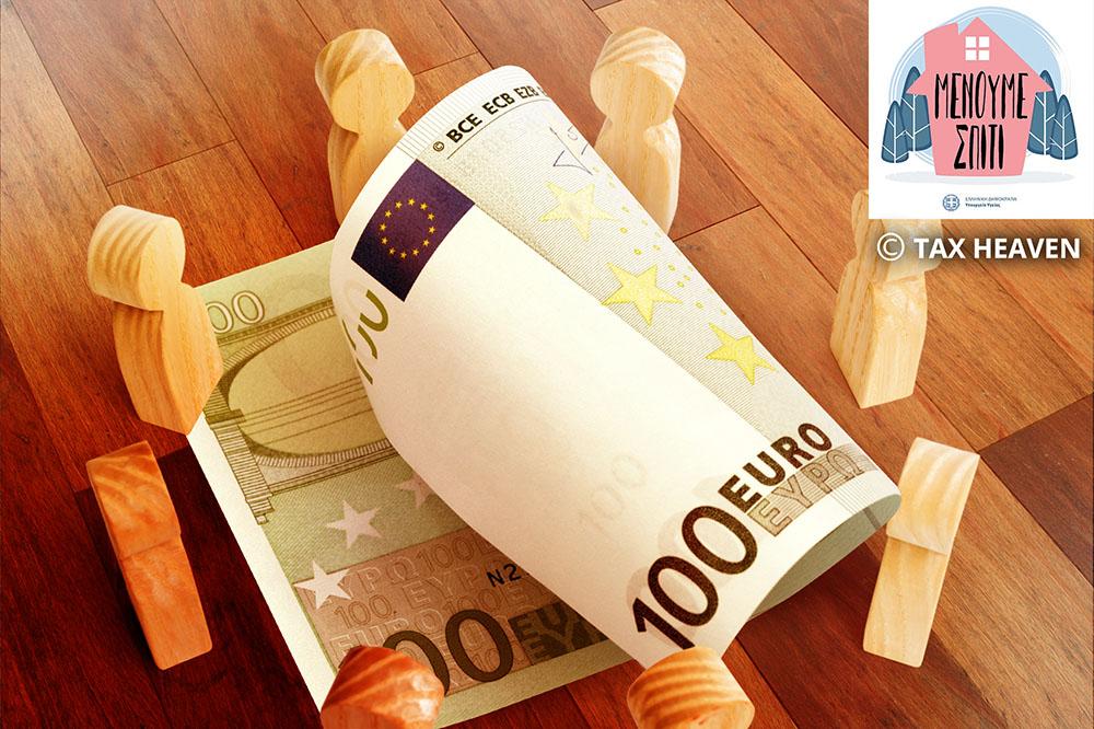 Αυτές είναι οι νέες κατηγορίες εργαζομένων που θα προστεθούν από την ερχόμενη εβδομάδα στους δικαιούχους της ειδικής αποζημίωσης των 800 ευρώ