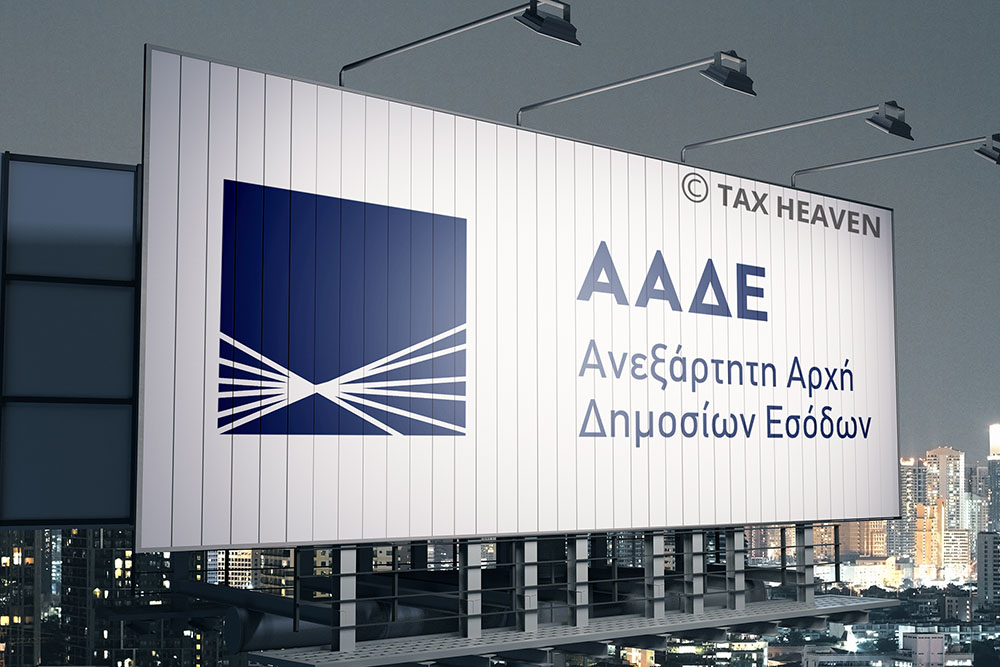 Παράταση στην προθεσμία υποβολής πληροφοριών και μηδενικών αναφορών (nil reporting) έτους 2019 από τα Ελληνικά Χρηματοπιστωτικά Ιδρύματα προς την Α.Α.Δ.Ε στο πλαίσιο της αυτόματης ανταλλαγής πληροφοριών χρηματοοικονομικών λογαριασμών