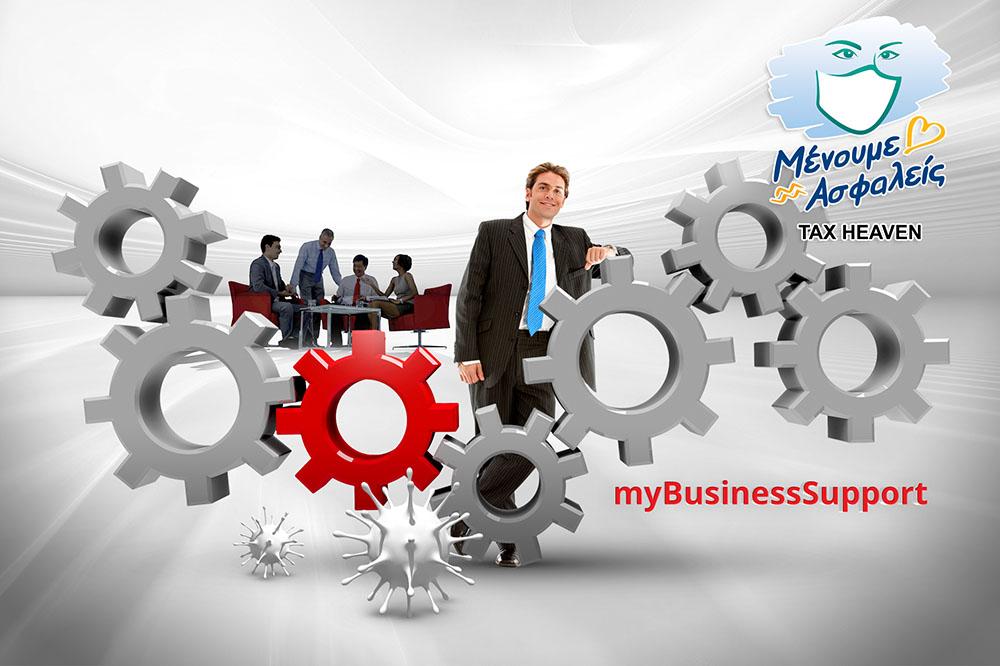 Ποιες επιχειρήσεις θα λάβουν αποζημίωση ειδικού σκοπού και για τον μήνα Ιούλιο - Έως 25.9.2020 οι αιτήσεις