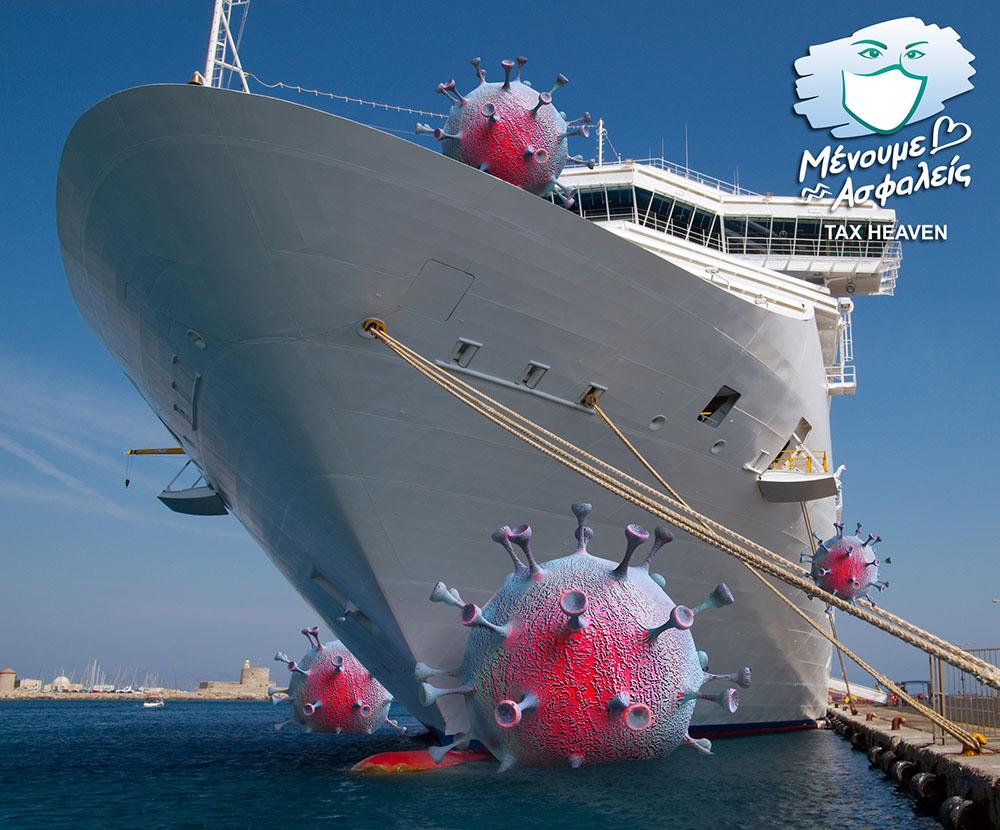 Εφαρμογή των μέτρων στήριξης των ναυτικών - Αναστολή συμβάσεων και αποζημίωση ειδικού σκοπού