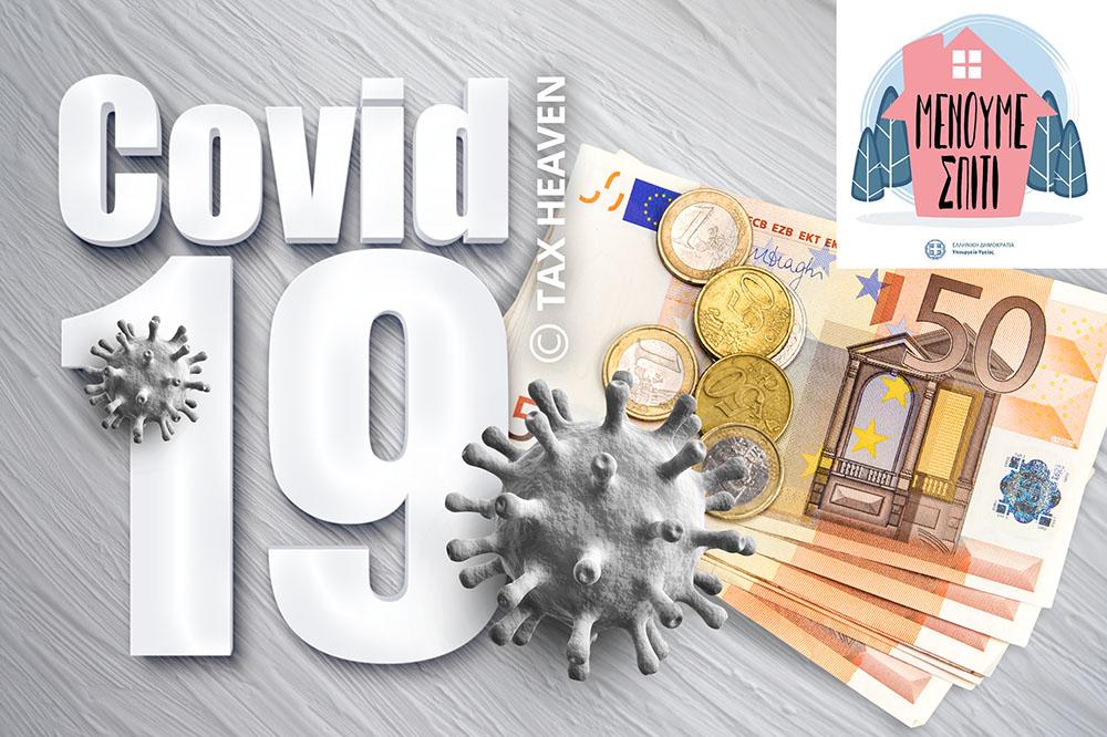 800 ευρώ το επίδομα στήριξης των εργαζομένων