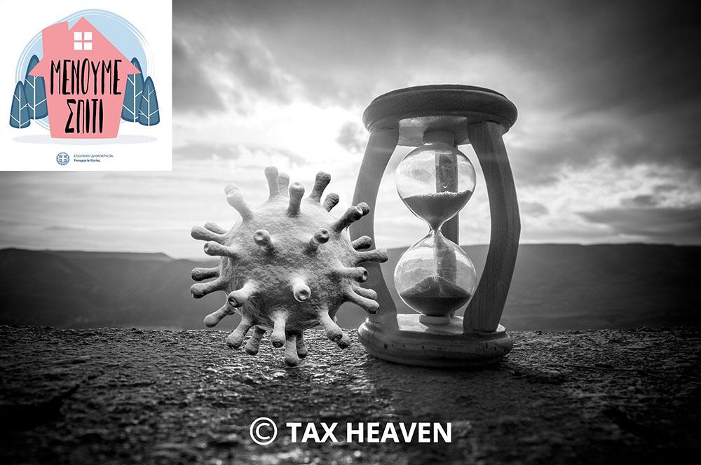 Κορωνοϊός - «Το Νεκρό Σημείο» και το «Κοινωνικό Συμβόλαιο»