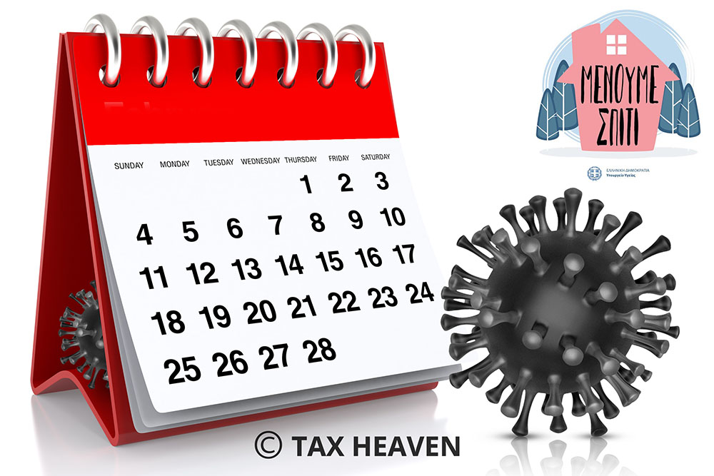 Παρατάσεις φορολογικών και ασφαλιστικών υποχρεώσεων - Πλήρης οδηγός