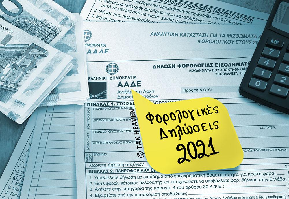 Το νέο έντυπο Ε1 για το φορολογικό έτος 2020