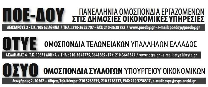 Απεργία την 1η Ιουνίου από τις τρεις Ομοσπονδίες του Υπουργείου Οικονομικών και της ΑΑΔΕ