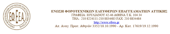 ΕΦΕΕΑ: Σχόλια για το Ε3 προς την ΑΑΔΕ