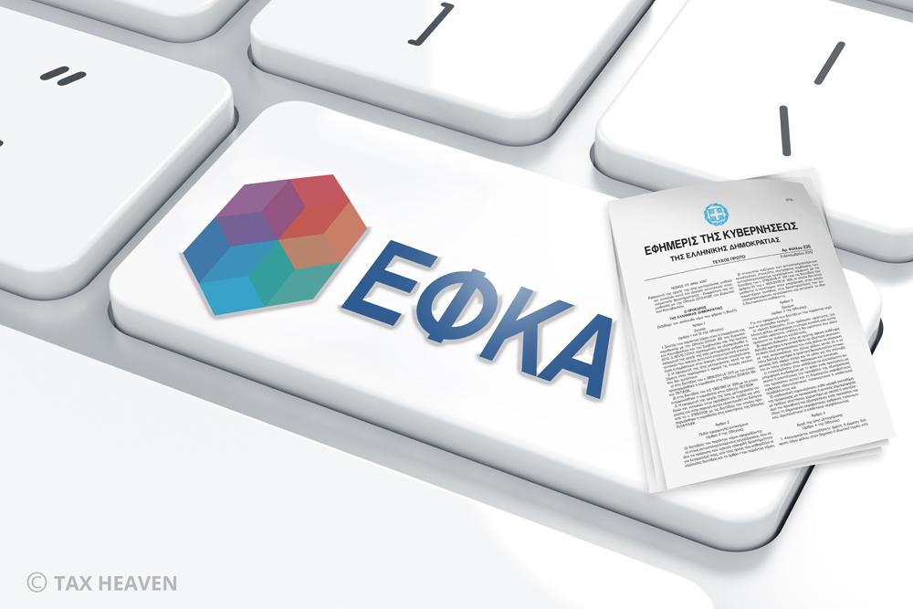 Το Προεδρικό Διάταγμα για τη λειτουργία του ΕΦΚΑ και τη διάρθρωση των υπηρεσιών του
