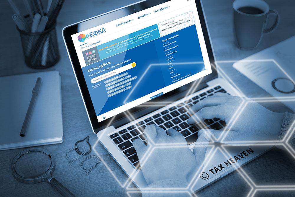 Απαλλαγές από την ασφαλιστική ενημερότητα και τη βεβαίωση οφειλής του e-ΕΦΚΑ